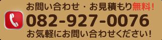 082-928-0025