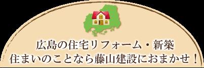 広島の住宅リフォーム・新築・住まいのことなら藤山建設におまかせ!