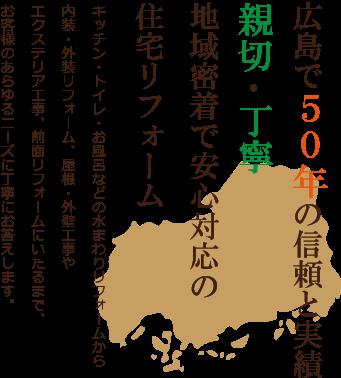 広島で50年の信頼と実績、親切・丁寧、地域密着で安心対応の住宅リフォーム